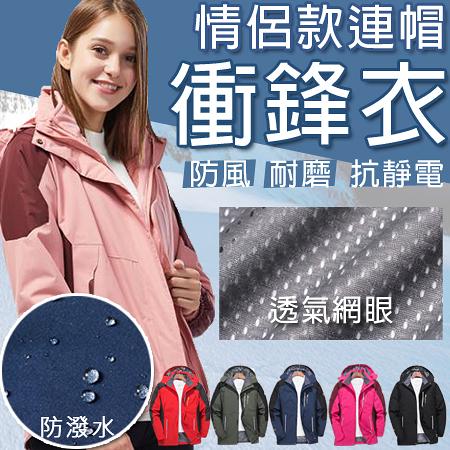 2020新款~超值情侶戶外衝鋒衣 連帽防風外套 防潑水夾克 男/女款 7色 L-8XL碼【CP16039】