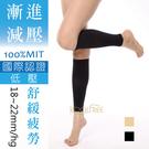 18~22mmHg 束小腿│壓力襪│漸進減壓│舒活系列【康護你】