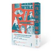 (二手書)日本復古新語‧新鮮事:從日本老年代學新語彙、新風俗、新知識(1書1MP3)
