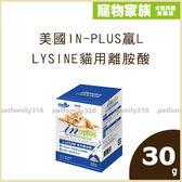 寵物家族-美國IN-PLUS贏L-LYSINE貓用離胺酸30g(1gx30包入)
