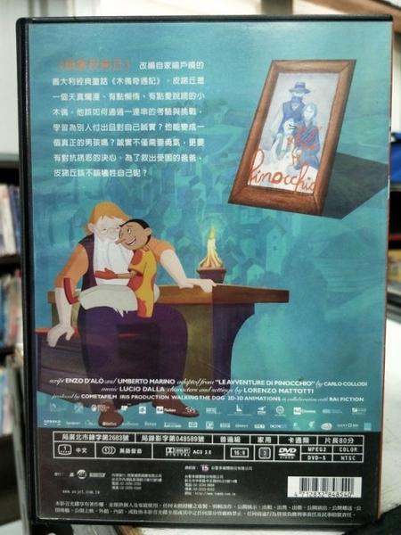挖寶二手片-Y31-049-正版DVD-動畫【頑童皮諾丘】-改編自家喻曉的義大利經典童話木偶奇遇記