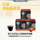 【雀巢】星巴克 哥倫比亞濃縮咖啡膠囊 (共36顆/36杯) (12398720)