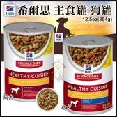 *WANG*希爾思 主食罐 狗罐 成犬/老犬12.5oz(354g)