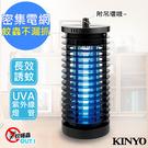 免運【KINYO】6W電擊式無死角UVA燈管捕蚊燈(KL-7061)吊環設計