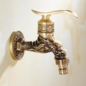 全銅廚房仿古單冷拖把池洗衣機專用水龍頭加長快開入牆水嘴復古 英雄聯盟