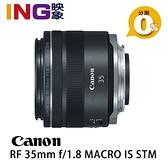 【現貨*6期0利率】Canon RF 35mm f/1.8 Macro IS STM 佳能公司貨 EOS R/R5/R6 微距鏡頭 無反全片幅