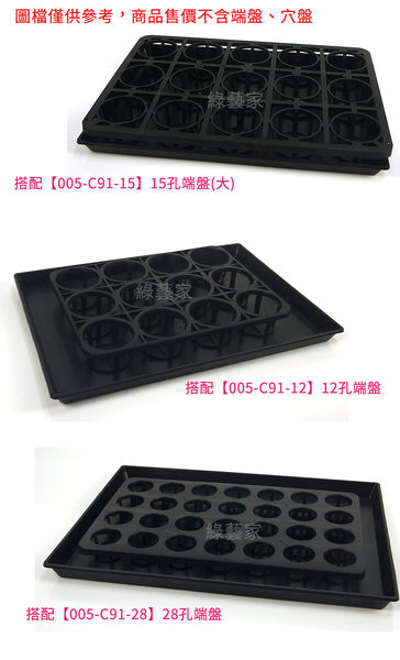 【綠藝家】大水盤 58.5*42.5*3.5CM(可適用大部分尺寸端盤.穴盤)