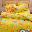 【McQueen‧麥皇后】《綠素野》精梳棉雙人床包兩用被套四件組