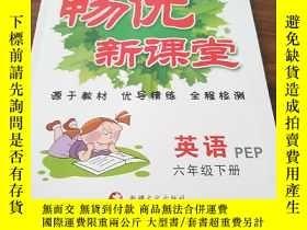 二手書博民逛書店暢優新課堂罕見教師用書 英語 PEP 6年級下冊Y13544 本