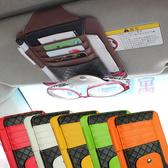 多功能遮陽板收納袋 汽車 眼鏡夾 車載 眼鏡架盒 車用 票據 名片 卡片 夾子【Q50】MY COLOR