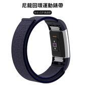 智慧手錶帶 Fitbit charge2 charge3 錶帶 尼龍回環錶帶 魔術貼 腕帶 透氣 回環式 運動錶帶 替換帶