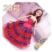 換裝芭芘比子時裝婚紗套裝LVV1760【KIKIKOKO】