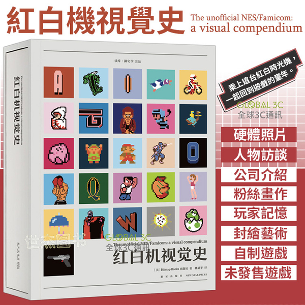 紅白機視覺史 回顧任天堂經典主機遊戲 FC 主機歷史 遊戲歷史 懷舊 紀錄書