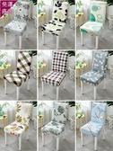 椅子套 椅套椅子套罩餐椅套家用套裝通用座椅套凳子套罩餐廳餐桌簡約椅罩 【快速出貨】