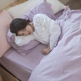 色織水洗棉 素色床包枕套組 雙人【淺蘭紫】長絨棉 透氣親膚 mix&match 混搭良品 簡約設計 翔仔居家