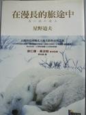 【書寶二手書T4/翻譯小說_OFS】在漫長的旅途中_星野道夫 , 蔡昭儀