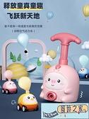 玩具車網紅會飛的空氣動力氣球車抖音小豬發射臺兒童男孩打氣球玩具女孩 【風鈴之家】