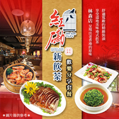 【台北】紅磡港式飲茶林森店2~3人歡樂分享套餐