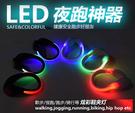 LED夜間運動發光鞋夾燈 戶外夜跑安全信號燈 警示燈 夜跑騎行反光裝備