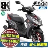 【抽Switch】雷霆S Racing S150 ABS 七期 2020 送BKS1藍芽耳機 現折4000 安心險(SR30JE)光陽