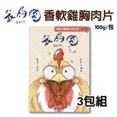 [三包組]我有肉 香軟雞胸肉片100g 純天然手作 狗零食