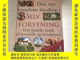 二手書博民逛書店Den罕見nye komplette håndbog i selvforsyningY20850 John S