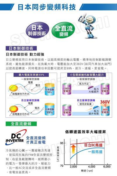 含安裝+舊機回收【日立】6-7坪精品系列變頻冷暖一對一分離式冷氣RAC-50YK1/RAS-50YK1