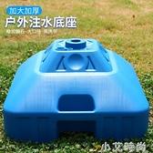 注水底座遮陽傘擺攤傘四方傘太陽傘廣告傘裝沙傘座塑料水桶30升 NMS小艾新品