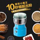 現貨-研磨機110v磨粉機粉碎機五谷雜糧電動磨粉機家用研磨機
