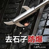 汽車輪胎清石鉤不銹鋼鉤輪胎石子鉤車用鉤石刀貨車防爆刮【快速出貨】