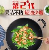 炒鍋不粘鍋燃氣灶電磁爐通用適用鍋家用多功能炒菜無油煙鍋