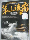 【書寶二手書T1/一般小說_LKU】茅山後裔之1-傳國寶璽Ⅰ_大力金剛掌