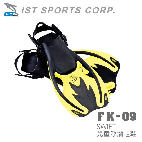【速捷戶外】IST  FK-09(黃 ) SWIFT 專業兒童浮潛蛙鞋 水阻低,.潛水.浮潛.游泳.競泳.水上活動用