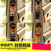 汽車護肩套 汽車用品安全帶套保險護肩套加長男女可愛卡通車飾裝飾品套裝內飾