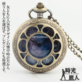 【時光旅人】浪漫星空鏤空太陽花造型復古翻蓋懷錶附長鍊