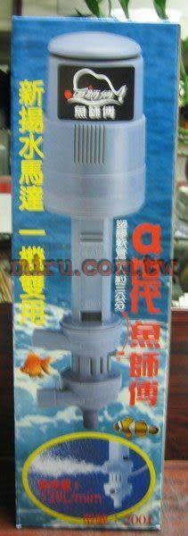 【西高地水族坊】魚師傅 138L超靜音揚水馬達