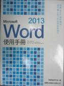 【書寶二手書T8/電腦_YHA】Microsoft Word 2013 使用手冊_施威銘研究室
