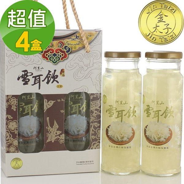 【金太子】阿里山雪耳飲精裝禮盒2瓶/組(4盒)