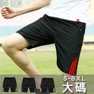 【M~8XL碼】加大碼運動短褲 三線籃球褲 休閒男短褲 4色【CW44078】