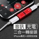 金屬 轉接頭 蘋果 二合一 轉接頭 雙 Lightning 接頭 iPhone 轉接器 充電 聽歌 通話