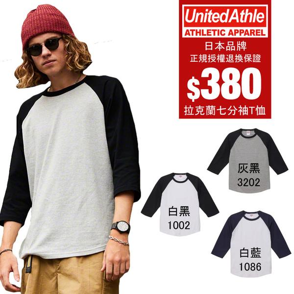 UNITED ATHLE 日本UA 5.6oz 拉克蘭 撞色 七分袖 T恤 三色 男女(布魯克林) 3504501-