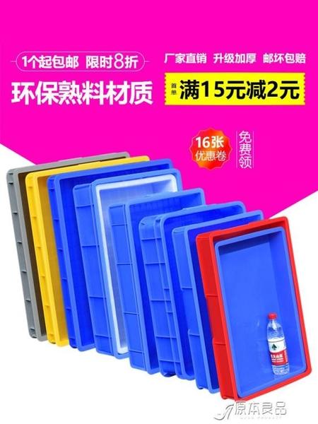 周轉箱 收納加厚物流箱運輸箱儲物箱筐塑料周轉箱扁平長方形箱子【快速出貨】