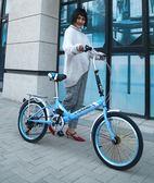 折疊自行車女式單車超輕代步便攜輕便迷你小型變速減震男學生成人【卡米優品】