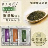 第三間Tea 古早味大茶包 復刻紅荼 錫蘭冰荼 三燻綠荼