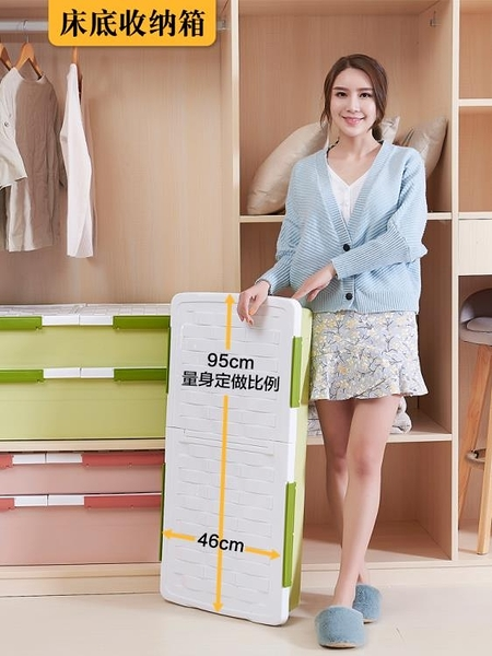 床底收納箱 塑料特大號床下衣服被子整理箱扁平抽屜式 NMS 露露日記
