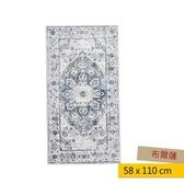 HOLA 布爾薩地毯 58x110cm 宮廷藍
