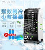 現貨出清水冷風扇 單冷空調扇氣扇加濕移動制冷器家用冷風機水冷小空調「Chic七色堇」igo