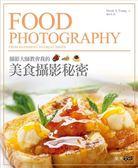 (二手書)攝影大師教會我的美食攝影秘密