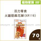 寵物家族-活力零食-火雞筋麻花辮(KR116)70g