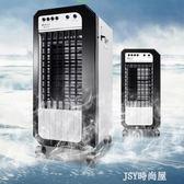 冷風機制冷家用水空調冷風風扇宿舍制冷器小空調扇空調扇冷暖兩用QM   JSY時尚屋
